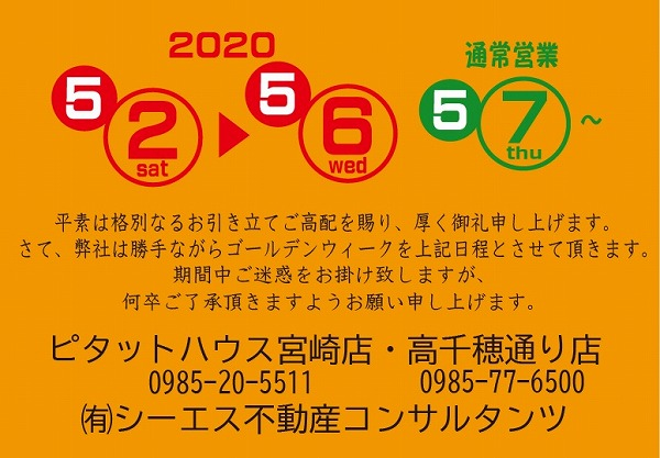 2020GW.jpg