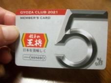 IMGP8643.jpg