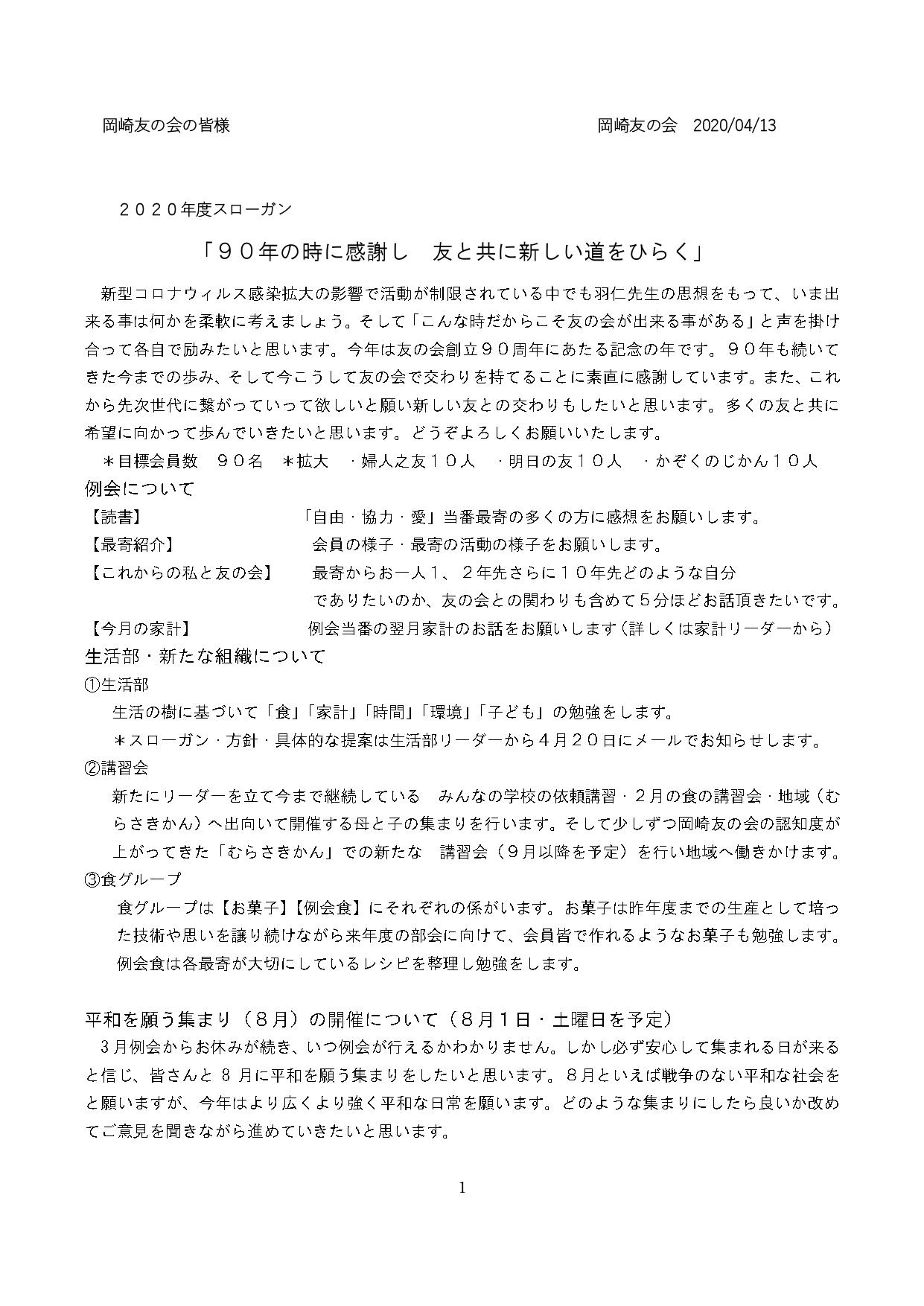 2020年度スローガンと方針・行事予定 (1)_page-0001