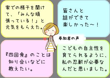 岡崎友の会ウェブサイト資料02_721_image017