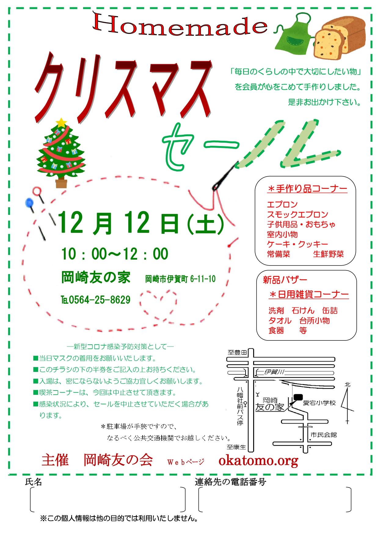 2020 クリスマスセールチラシ  - コピー_page-0001