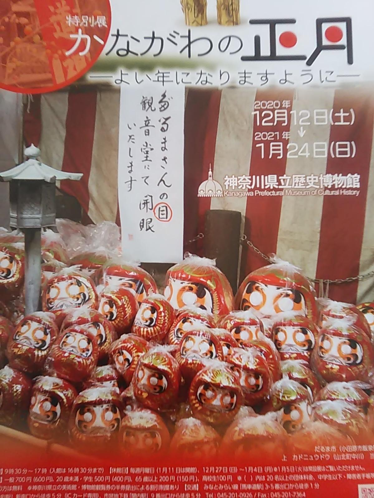 神奈川のお正月2