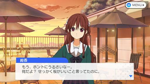 22/7 立川絢香→藤間桜 呼称