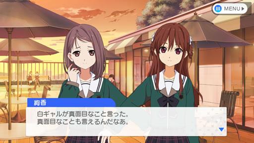 22/7 立川絢香→柊つぼみ 呼称