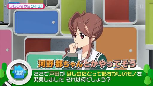 22/7 戸田ジュン→河野都 呼称