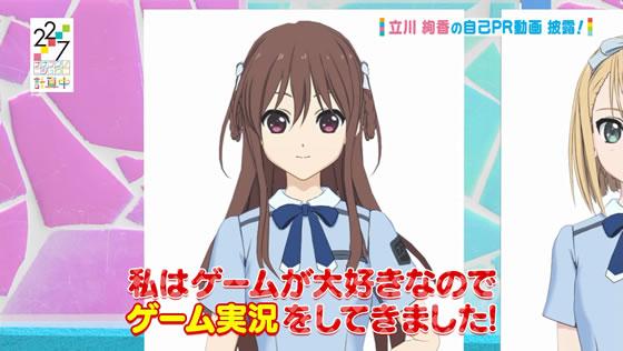 22/7計算中 Season1 第1回   22/7自己PR動画コンテスト   立川絢香