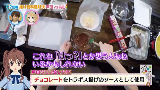 22/7計算中 Season1 第15回   仁義なきフィッシング対決!!   戸田ジュン