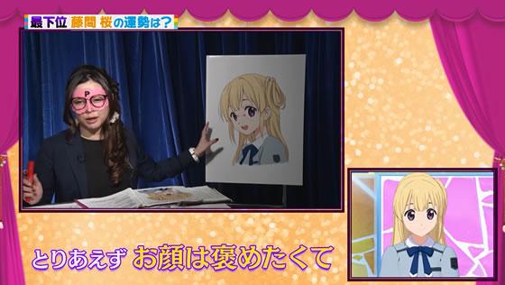 22/7計算中 Season1 第29回 | 顔相学 藤間桜