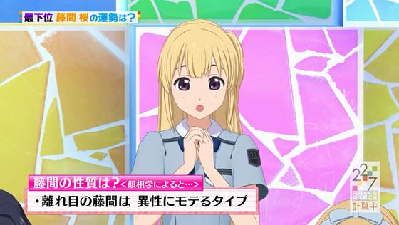 22/7計算中 Season1 第29回 | 顔相学 藤間桜 異性にモテる