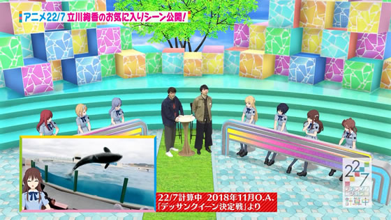 22/7 計算中 シーズン2 特番 | 立川絢香 お気に入りシーン