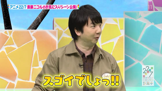 22/7 計算中 シーズン2 特番 | 斎藤ニコル お気に入りシーン