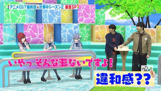 22/7 計算中 シーズン2 特番 | MC小宮浩信と斎藤ニコル