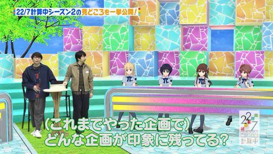 『22/7計算中 Season2』4月より放送開始スタート!