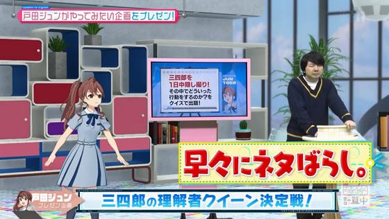22/7計算中 Season2 第1回 | やってみたい企画プレゼンタイム | 戸田ジュン