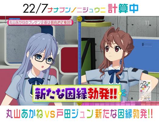 【22/7計算中 Season2】第1回放送 丸山あかねvs戸田ジュン 新たな因縁が勃発!!