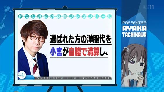 22/7計算中 Season2 第2回   やってみたい企画プレゼンバトル   立川絢香