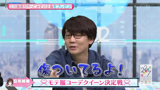 22/7計算中 Season2 第2回 | やってみたい企画プレゼンバトル | 立川絢香