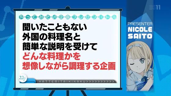 22/7計算中 Season2 第2回   やってみたい企画プレゼンバトル   斎藤ニコル