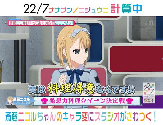 22/7計算中 Season2』第2回放送 斎藤ニコルちゃんのキャラ変にスタジオがざわつく!