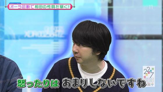 22/7計算中 Season2 第3回 | オーラ診断 三四郎(相田周二)