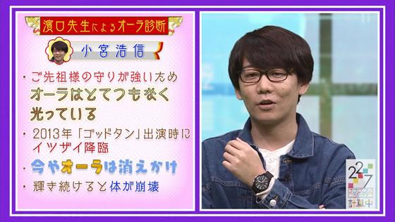 22/7計算中 Season2 第3回 | オーラ診断 三四郎(小宮浩信)