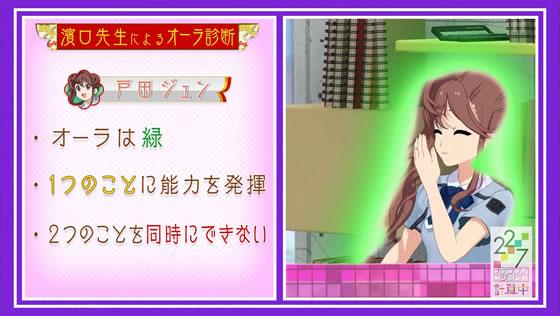 22/7計算中 Season2 第3回 | オーラ診断 戸田ジュン