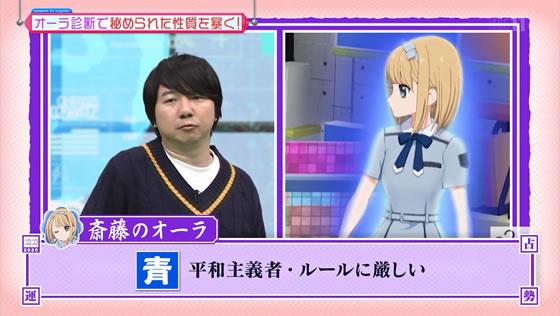 22/7計算中 Season2 第3回 | オーラ診断 斎藤ニコル