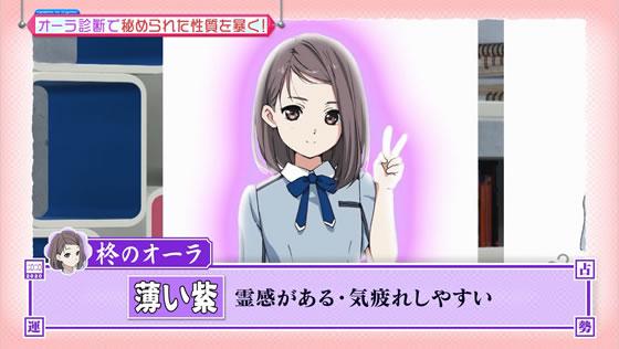 22/7計算中 Season2 第3回 | オーラ診断 柊つぼみ