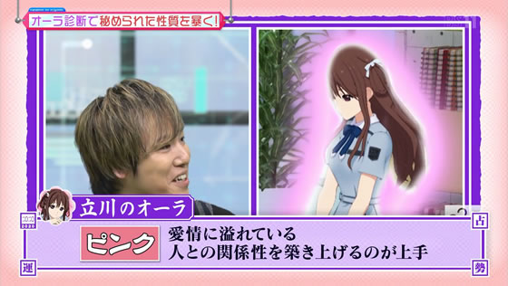 22/7計算中 Season2 第3回 | オーラ診断 立川絢香