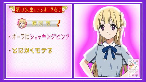 22/7計算中 Season2 第3回 | オーラ診断 藤間桜