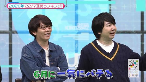 22/7計算中 Season2 第3回 | 2020年健康運ランキング 藤間桜