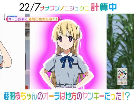 【22/7計算中 Season2】第3回放送 藤間桜ちゃんのオーラは地方のヤンキーだった!?