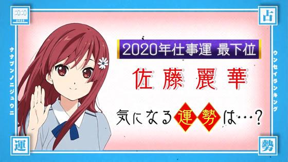 22/7計算中 Season2 第4回 | 2020年仕事運ランキング 佐藤麗華