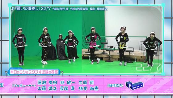22/7計算中 Season2 第4回 | 本日のロケ&スタジオ収録の模様