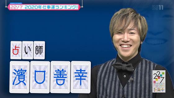 22/7計算中 Season2 第4回 | 2020年仕事運ランキング 占い師・濱口善幸