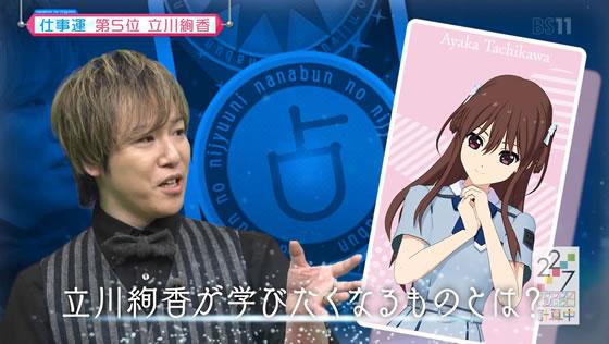 22/7計算中 Season2 第4回 | 2020年仕事運ランキング 立川絢香
