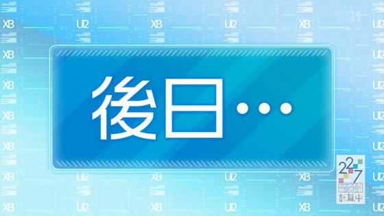 22/7計算中 Season1 第28回 | 2019年運勢ランキング 柊つぼみ