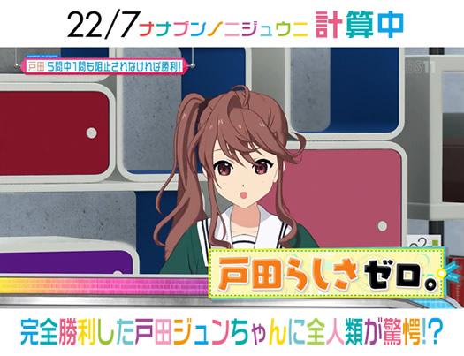【22/7計算中 Season2】第6回放送 完全勝利した戸田ジュンちゃんに全人類が驚愕!?