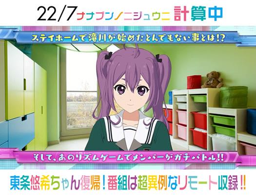 【22/7計算中 Season2】第8回放送 東条悠希ちゃん復帰! 番組は超異例なリモート収録!!