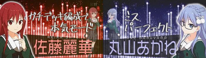 22/7計算中 Season2 第10回 | ナナオンクイーン決定戦 準決勝進出者