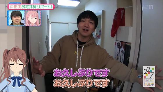 22/7計算中 Season2 第13回 | お宅拝見リポート選手権 戸田ジュン