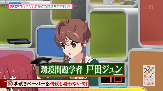 22/7計算中 Season2 第14回放送 | 第2回『22/7共感グランプリ!』 | 斎藤ニコル