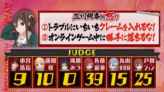 22/7計算中 Season2 第15回   第2回 22/7共感グランプリ   立川絢香