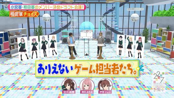 22/7計算中 Season2 第16回放送 | 小宮軍VS相田軍!仁義なきゲームバトル!! | メンバー決めドラフト会議