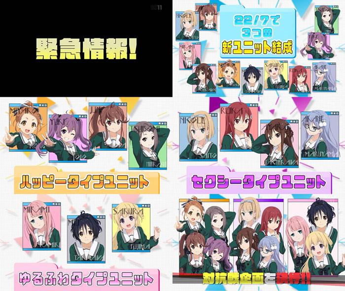 22/7計算中 Season2 第17回放送 | 22/7 NEWS | 新ユニット対決企画