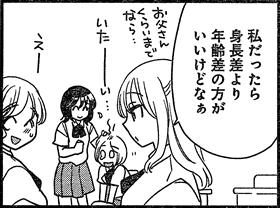 森田さんは無口 | まんがライフオリジナル2020年7月号