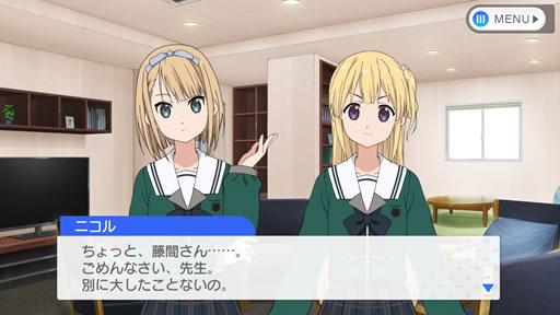 22/7 斎藤ニコル→藤間桜 呼称