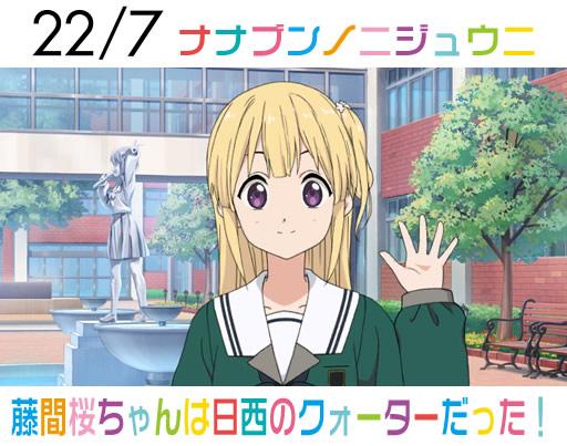 【22/7】藤間桜ちゃんは日本とスペインのクォーターだった!