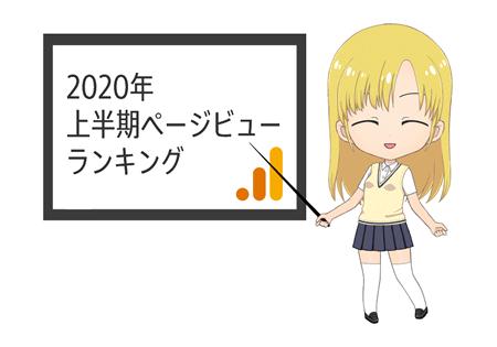 【2020年上半期】当ブログのページビューランキング