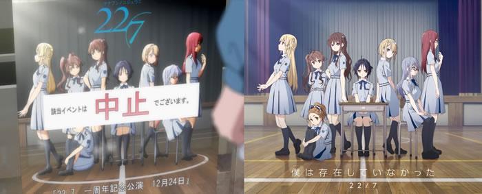 TVアニメ『22/7』第11話 | Aパート | ポスターとCDジャケットを比較